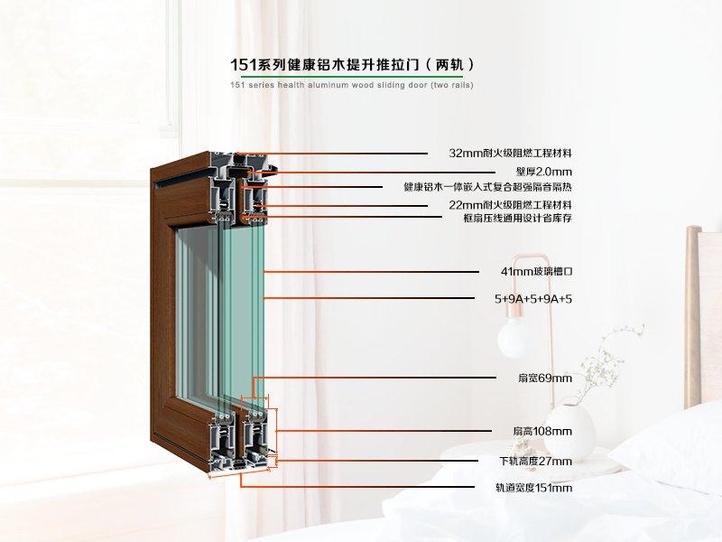 151系列健康型铝木提升推拉门(双轨)