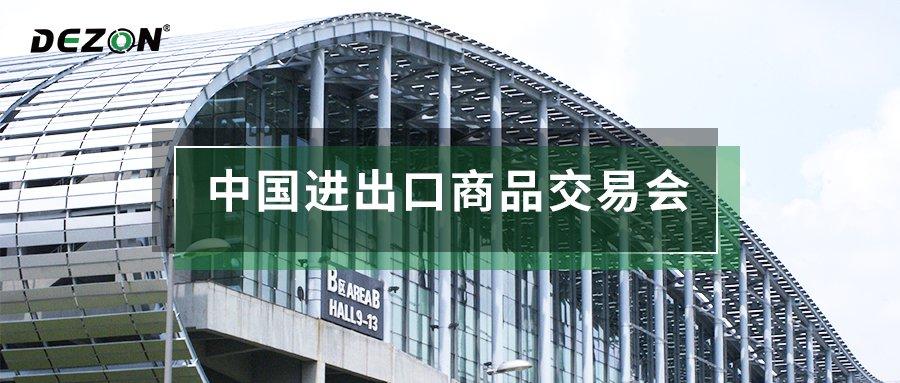 2020中国进出口商品交易会(云展会)
