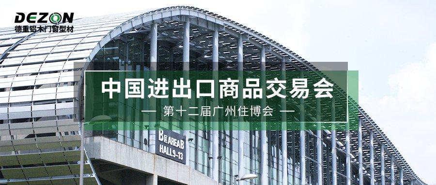 2020第十二届中国(广州)国际集成住宅产业博览会暨建筑工业化产品与设备展