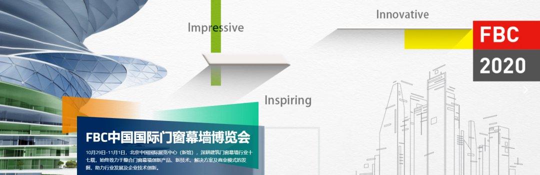 2020FBC中国国际门窗幕墙博览会