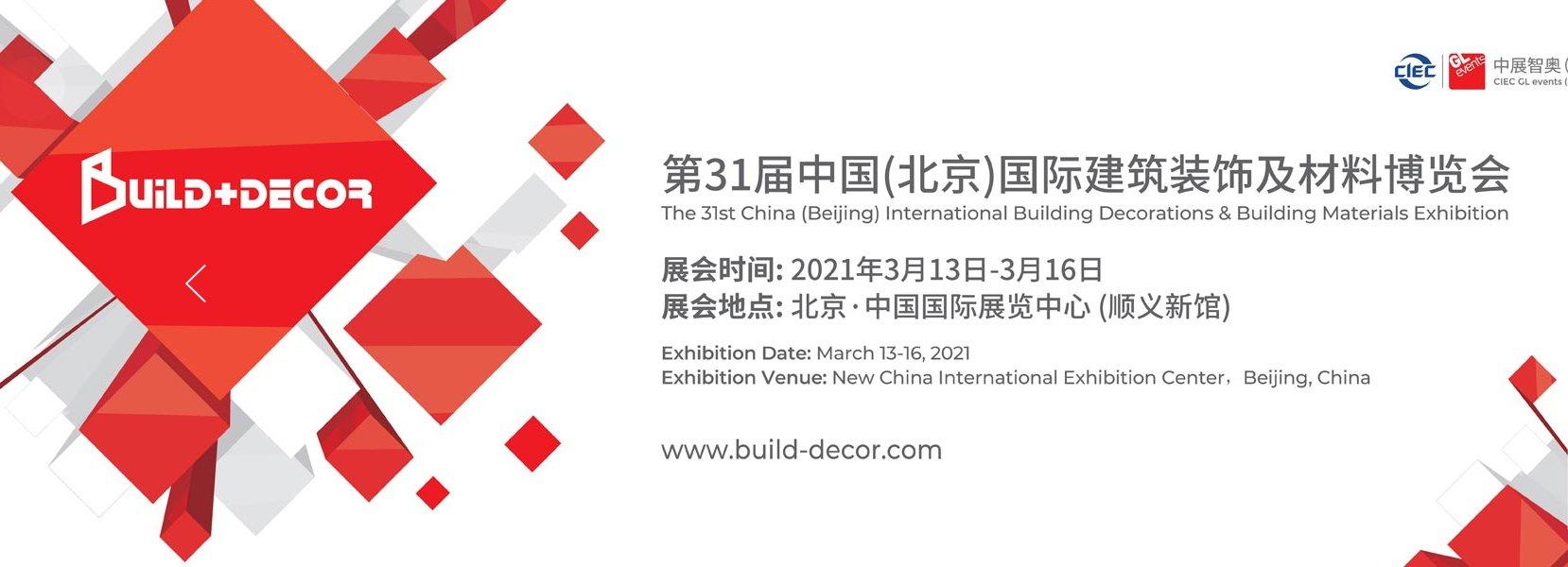 第31届中国(北京)国际建筑装饰及材料博览会