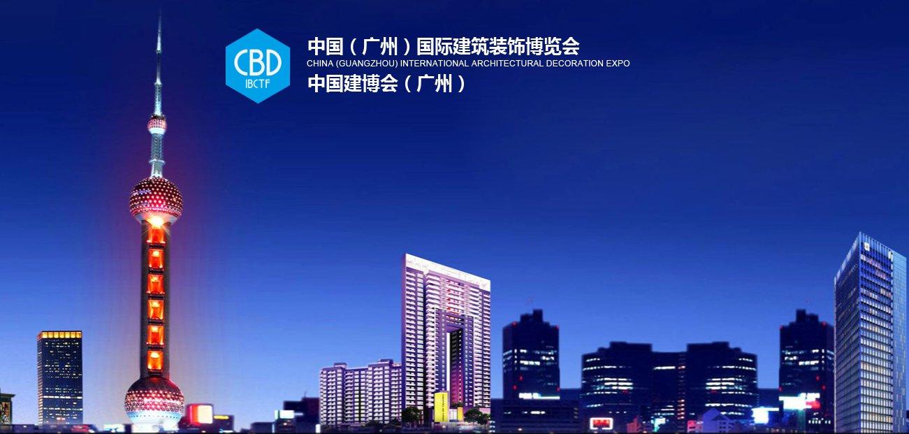 第二十三届中国(广州)国际建筑装饰博览会