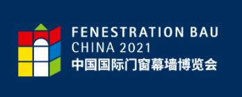 FBC2021中国国际门窗幕墙博览会