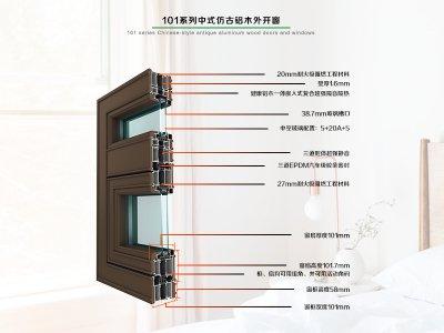德重101中式仿古系列健康型铝木外开窗