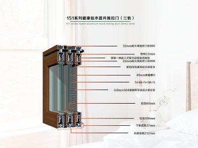 德重151系列健康型铝木提升推拉门(三轨)