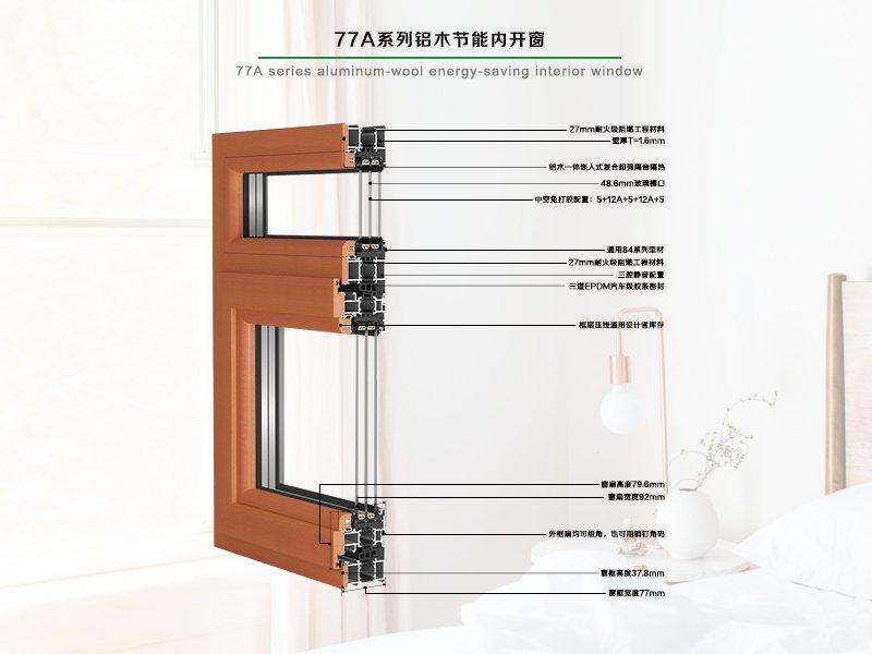 德重77A系列健康型铝木节能型内平开窗
