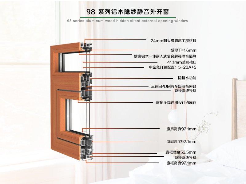 德重98系列健康型铝木隐纱静音外开窗
