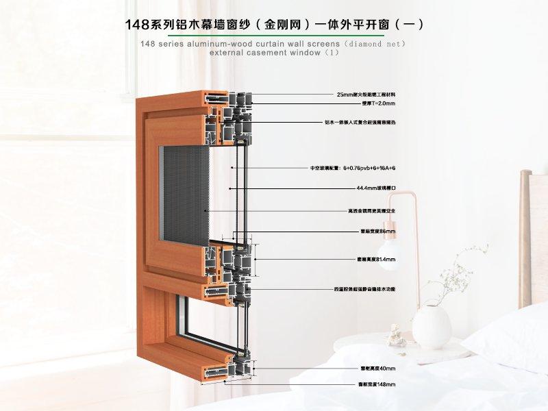 德重148系列健康型铝木幕墙式窗纱一体外开窗