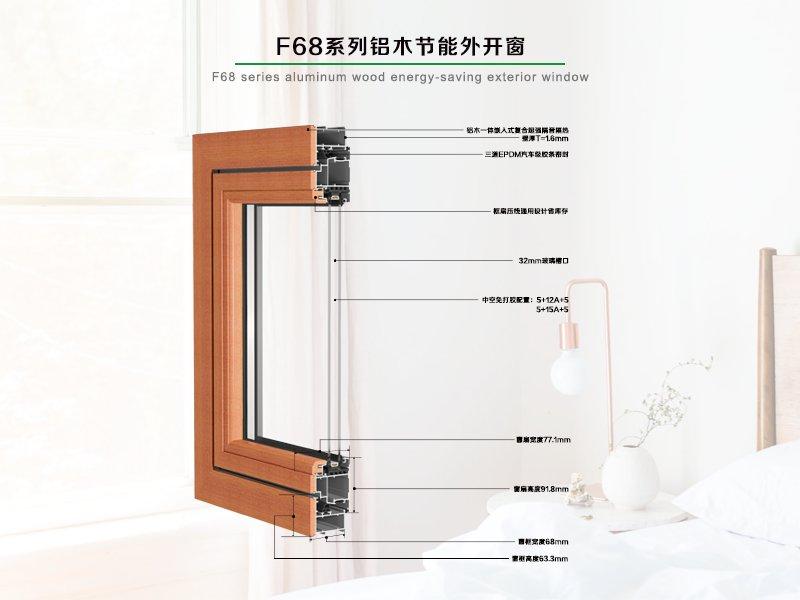 德重F68系列健康型铝木节能外开窗