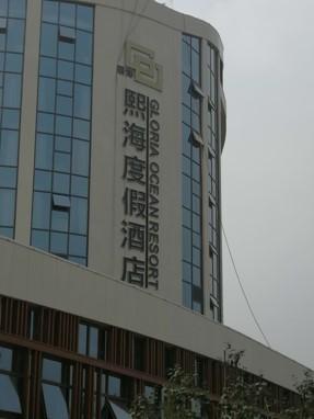 熙海度假酒店