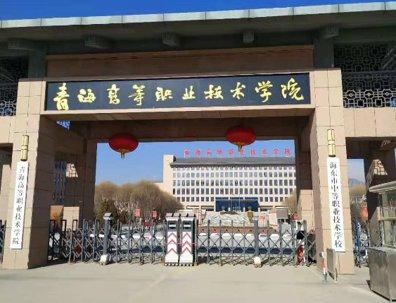 青海高等职业技术学校