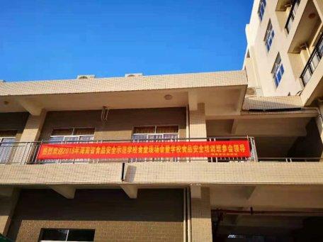 海南省技师学院