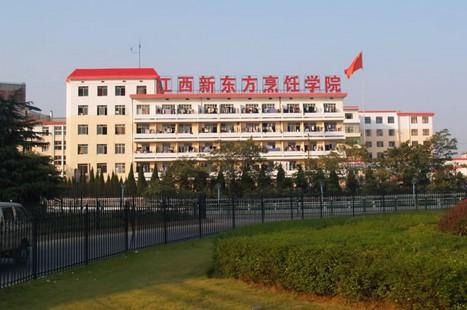 南昌新东方烹饪学校