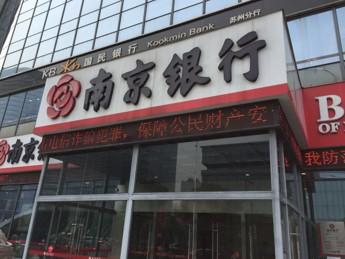 南京银行苏州园区分行职工食堂