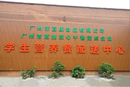 广州宜康食品配送中心
