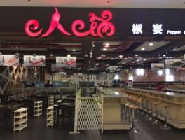 湖南长沙剁椒鱼头连锁餐厅