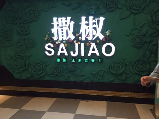 撒椒江湖菜餐厅
