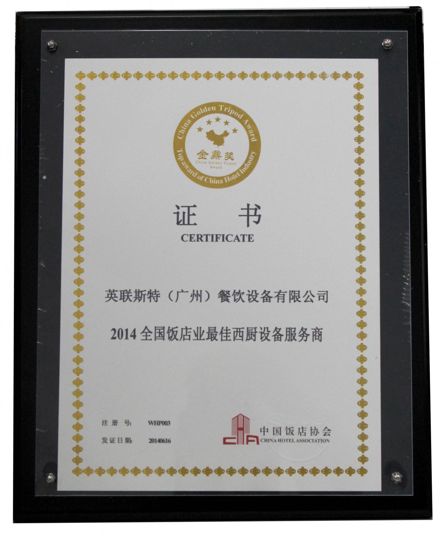 2014全国饭店业最佳西厨设备服务商
