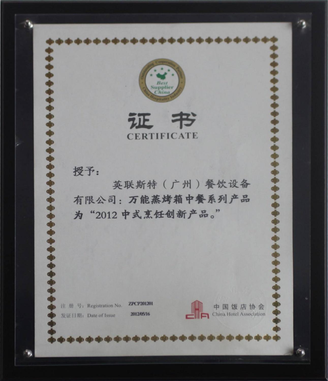 2012中式烹饪创新产品