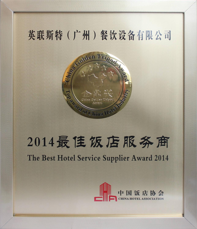 2014中国饭店最佳服务商