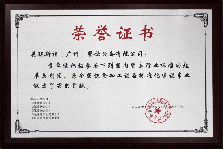 参与起草标准荣誉证书