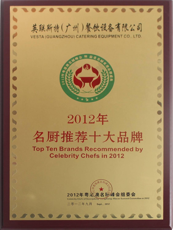 2012年名厨推荐十大品牌