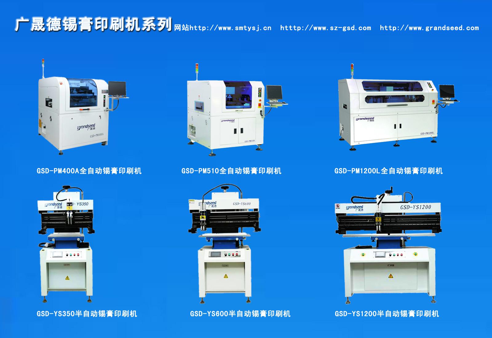 锡膏印刷机全球知名品牌是哪些