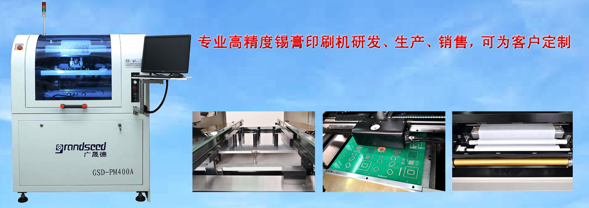 广晟德锡膏印刷机优势