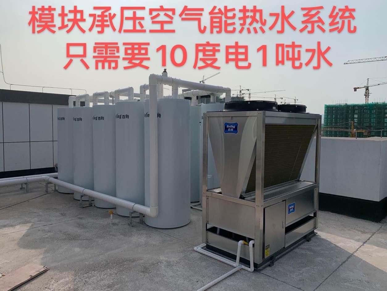 震惊!宾馆热水系统-免费赠送!