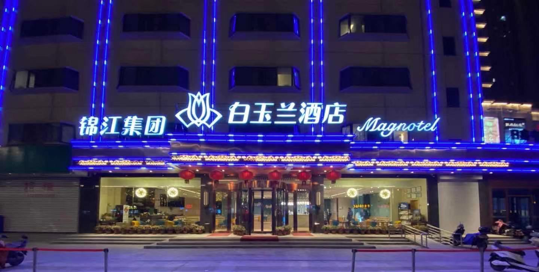 扬州市白玉兰酒店