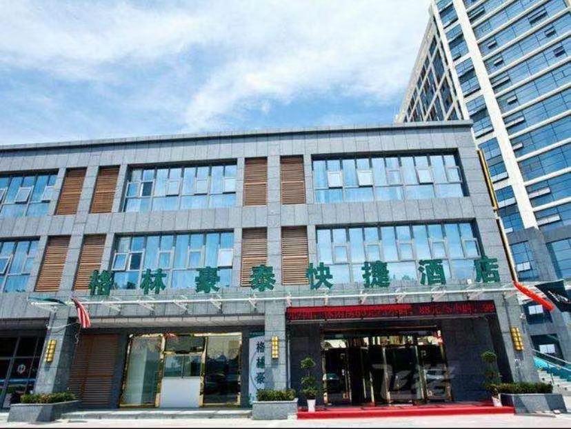 南京市格林豪泰酒店