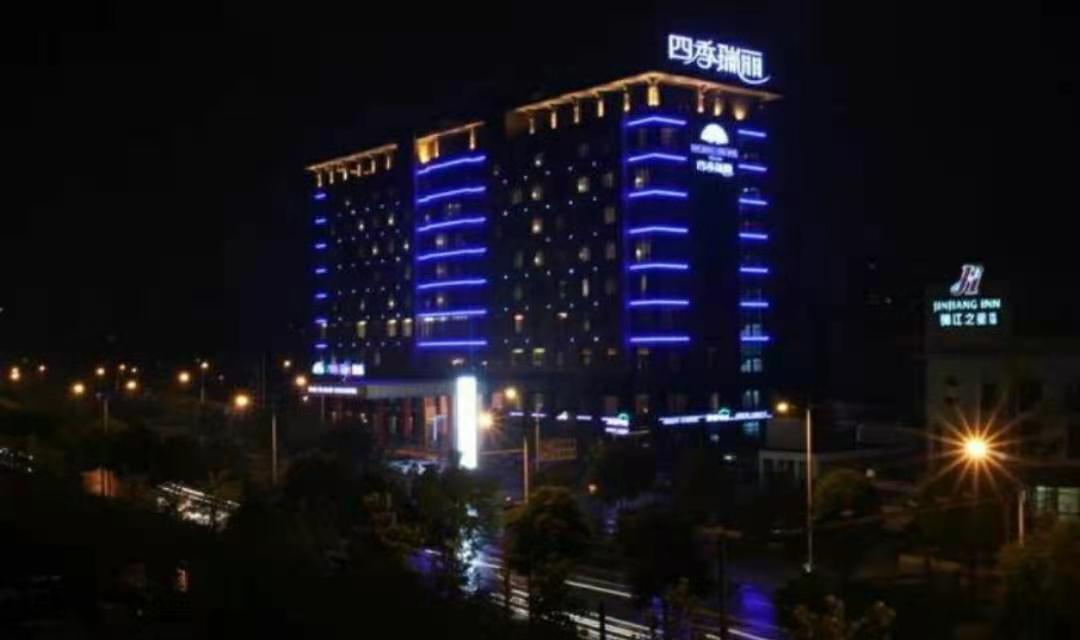宁波四季瑞丽星级酒店
