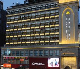 米兰假日酒店