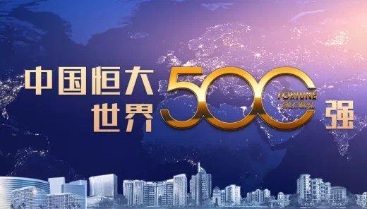 世界500强恒大地产集团与我司达成2020-2022年度战略合作