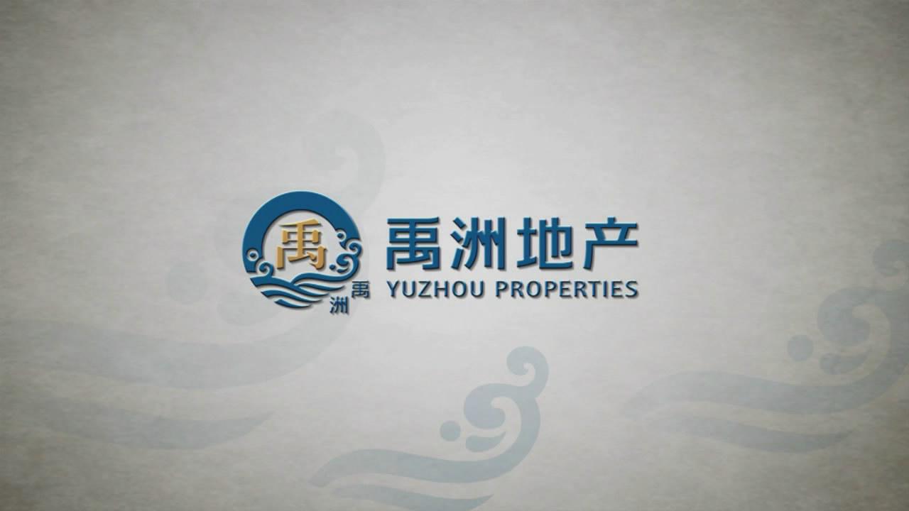 中国房地产30强禹洲集团禹洲地产公司到我司进行考察