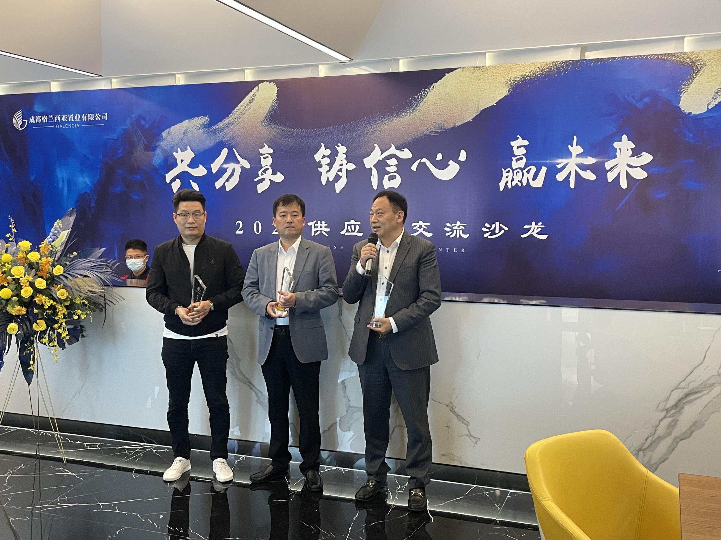 优秀供应商—2021年新安消防荣获中国华商金融中心优秀供应商荣誉