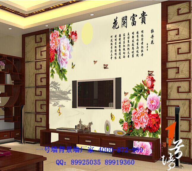 花开富贵牡丹背景沙发电视背景墙1