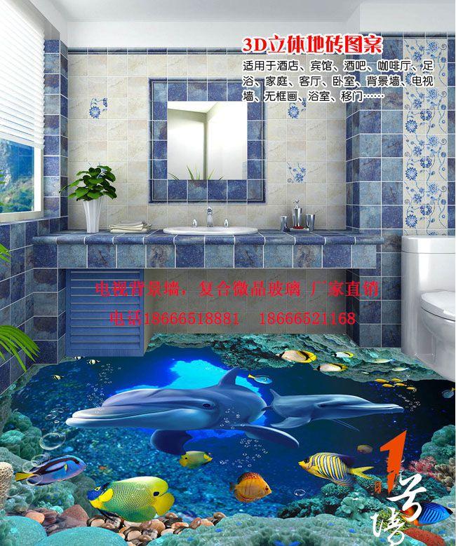 3D游泳池地板 3D海底世界海豚地砖地面立体画背景墙