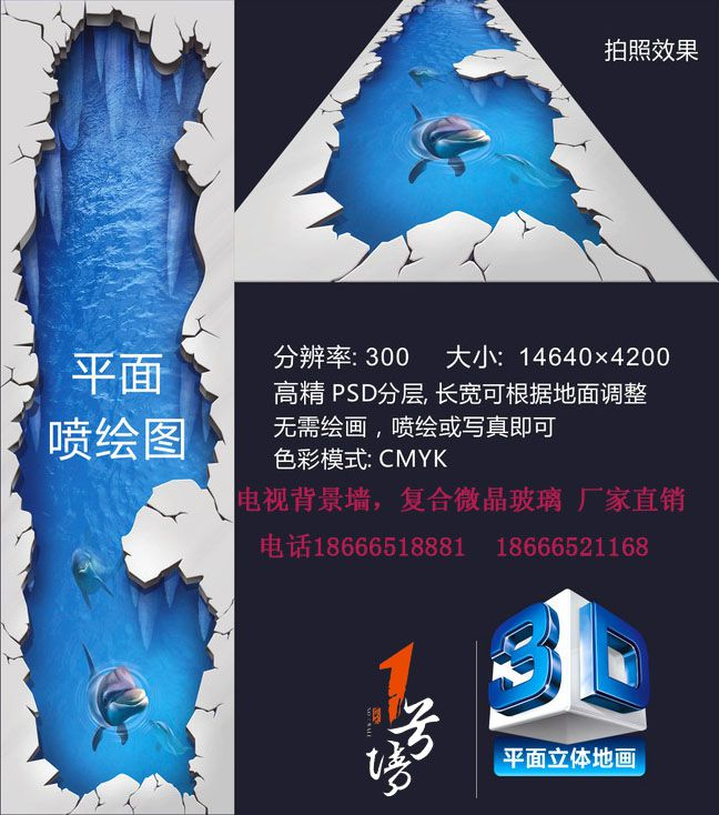 3D游泳池 海豚平面3D地画