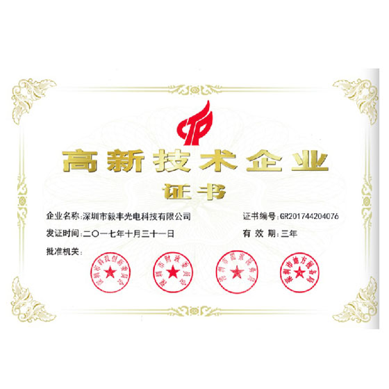 国家高新技术企业证书2
