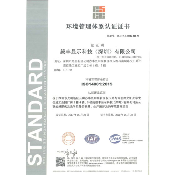 ISO14001·2015
