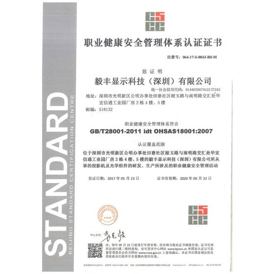 OHSAS18001·2007
