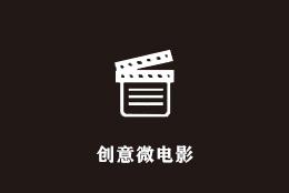 創意微電影