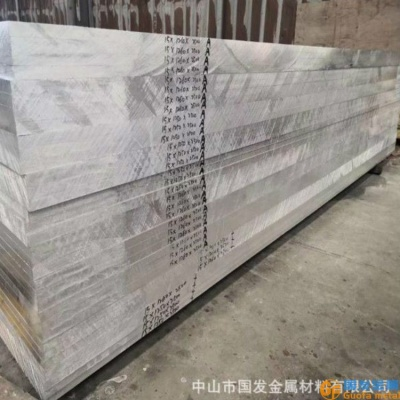 现货批发铝板材