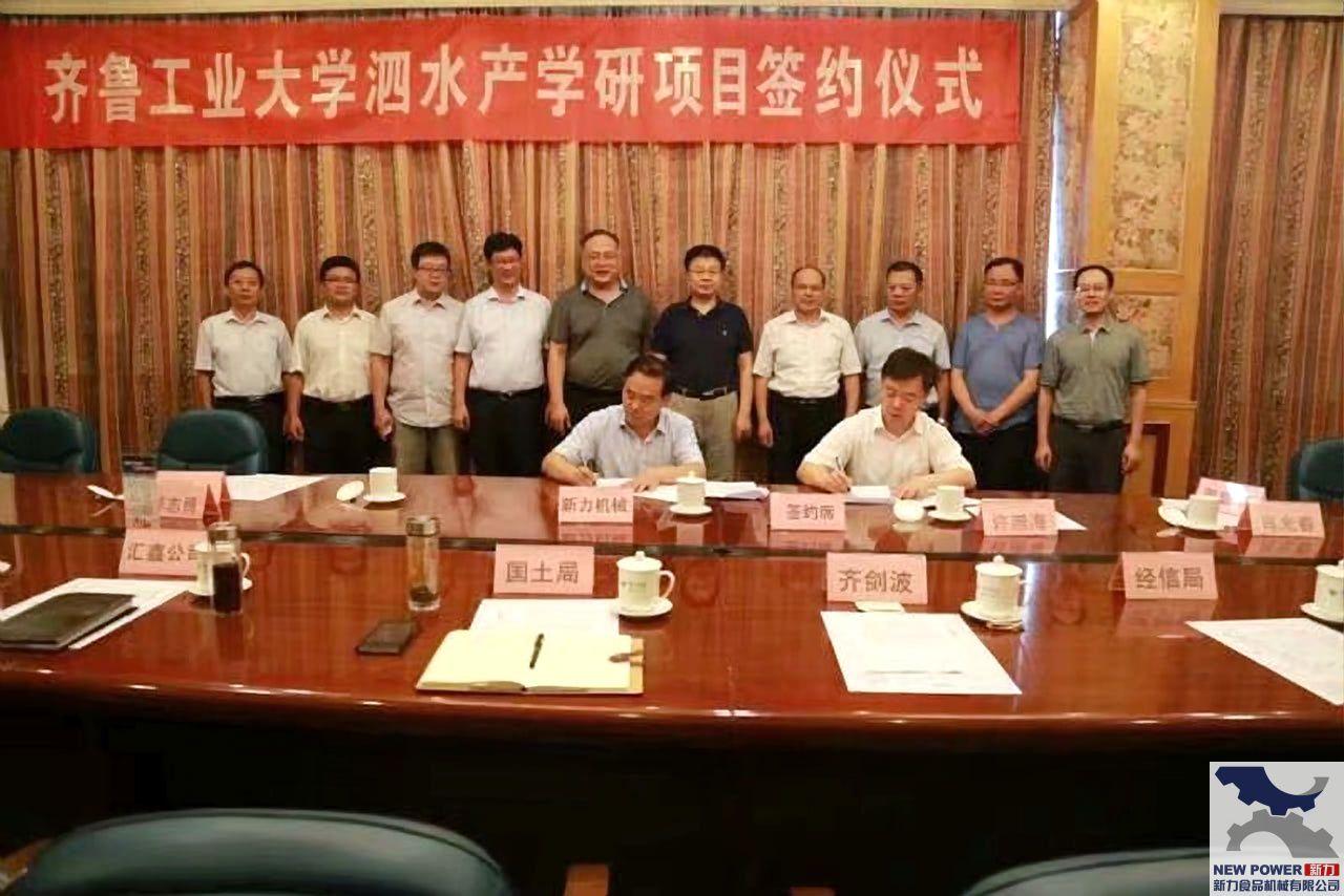齐鲁工业大学泗水新力产学研项目签约仪式