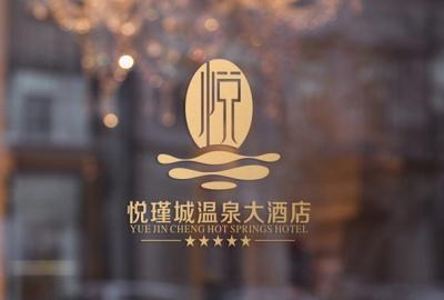 悦谨城大酒店VI设计