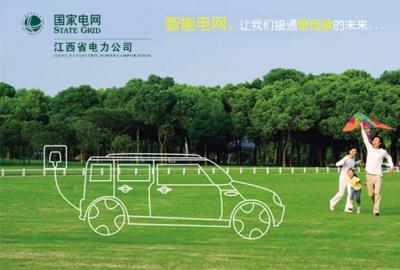 江西电力画册海报设计