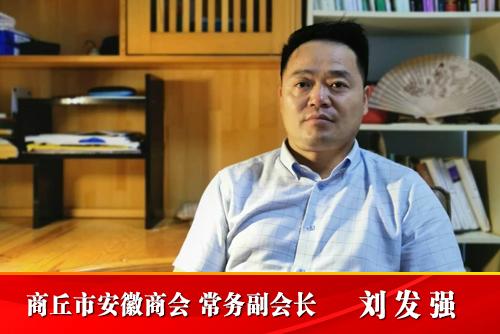商丘市安徽商会常务副会长  刘发强