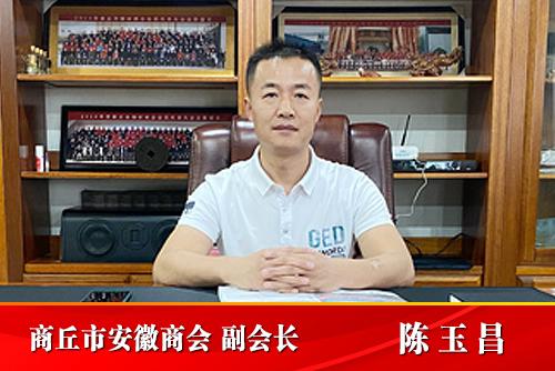 商丘市安徽商会副会长  陈玉昌