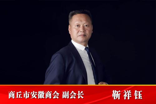 商丘市安徽商会副会长  靳祥钰